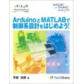 Control System Design:Getting Started with Arduino and MATLAB (Japanese)